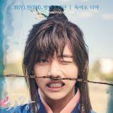 《花郎》公開防彈少年團V、JIN共同演唱OST《非你不可》音源