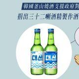 韓國人逆境自強﹗釜山燒酒商捐出酒精製造「酒精搓手液」惠及市民