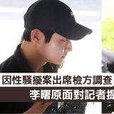 李曙原因性骚扰案出席检方调查 面对记者提问默不作答