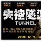 電影《失控隧道》    為韓國今年登上賣座冠軍最久電影