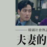 韓劇《夫妻的世界》:韓國社會為何特別熱議「婚外情問題」?