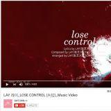 EXO LAY《LOSE CONTROL》成绩亮眼  MV首日内破百万点击