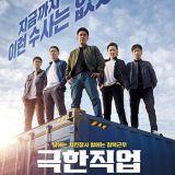《炸鸡特攻队》将於3月28日「饿」底出动 笑到香港!