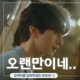 韩剧《请输入检索词WWW》下周最新预告「李栋旭」登场引爆网上话题!