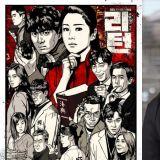 高贤贞「下车门」持续发酵:《Return》删减全部镜头 SBS讨论封杀!