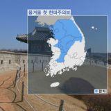 【旅行通】冷冷冷~首尔发布入冬首个寒冷警报:来玩要记得带够衣服!