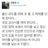 SHINee鐘鉉發表對政策的看法