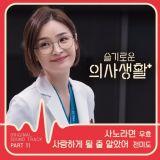 田美都演唱的《机智医生生活》OST席卷音乐榜单第一!