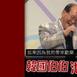 韩国伯伯池炳秀没没无闻77年,一夜爆红:「能够为别人带来快乐,就已足够!」