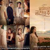 今日(1日)有3部週末劇首播!SBS《命運與憤怒》 & tvN《阿爾罕布拉宮的回憶》 & Channel A《拜託了咖啡》