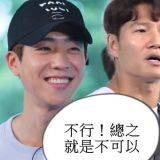 《Running Man》哥哥們聯手阻止全昭旻跟帥氣嘉賓蔡鍾協對決的原因!過程超爆笑~XD