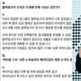 Katie Kim離開YG原來和決定獨立的YG職員有關!BLACKPINK終於敲定回歸日期啦~