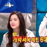 Black Pink Jisoo:YG的男女練習生禁止待在同個空間
