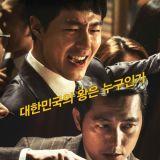 赵寅成、郑雨盛、柳俊烈《The King》创韩影历年1月上映首日最高票房