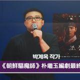 《朝鲜驱魔师》申景秀导演与朴继玉编剧出面道歉,韩网反应不佳:封笔吧!