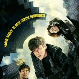 電影《被操縱的都市》1月17日晚間線上直播Movie Talk