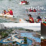 夏日必玩:城市中都可以玩水啦!「2018漢江夏季慶典」