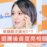 草娥退團AOA後首度亮相個人粉絲簽名會!粉絲到場熱情應援也難掩心傷