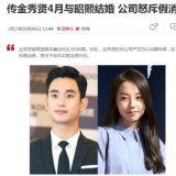 傳金秀賢4月結婚 秘密女友竟是昭熙?經紀公司火速否認!
