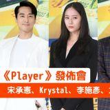 【《Player》發佈會】宋承憲、Krystal、李施彥、太元碩組成新俠盜團F4