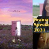 KBS 2021特别剧明起开播!全阵容包含全昭旻、张英南、崔振赫、金赛纶、文瑾莹等
