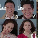 《風風風》李聖旻、申河均、宋智孝、李艾兒,光看預告就夠搞笑!