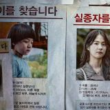 「韩国每天有 220人失踪……」《Missing:他们存在过》超神秘前导海报与预告陆续公开