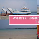 濟州島四天三夜特輯day3:濟州東部地區-牛島