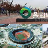 「爱豆粉丝」近期最想念的地方TOP3:奥林匹克公园、综合体育场、高尺天空巨蛋!