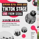 《TikTok Stage Live From Seoul》9组团体为COVID-19募款