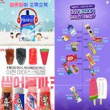 在Lotte冰淇淋中找寻与你同岁的亲辜吧~XD