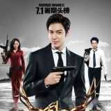 李敏鎬新片《賞金獵人》 海外八國敲定上映日期