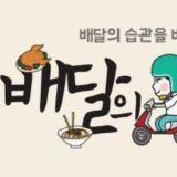 你點的外賣少過嗎?韓國外賣偷吃成風,商家不得不貼「封印標籤」