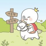 超可愛OMPANGI在蠶室樂天百貨店POP-UP Store和大家見面啦,快來看這隻小可愛吧!