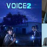 《Voice3:共犯們的都市》預計在5月播出!李荷娜已經確定出演、李陣郁出演討論中!