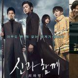 《与神同行——罪与罚》办到啦!超越《国际市场》 跃升韩国影史票房亚军