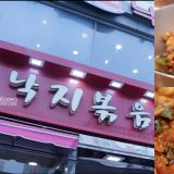 釜山超人氣美食店,連《白鍾元的三大天王》都介紹過!
