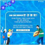 暑假就是要玩漢江!2019音樂避暑懶人包看這裡