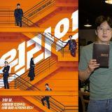 任时完&晋久新片《ONE LINE》海报公开 敲定三月底上映!