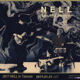 一生一定要听一次的演唱会   「NELL」2017台北开唱