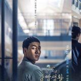 「請回答」導演申原昊導演新作《機智牢房生活》:這次還是找老公的梗?