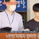 「N號房」第5名嫌犯答記者提問:「承認強暴12歲兒童,聯絡godgod是因為對性好奇」