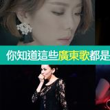 你知道这些广东歌都是改编韩国歌的吗?
