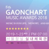 SEVENTEEN、iKON、TWICE、BLACKPINK⋯⋯《Gaon Chart Music Awards》首波陣容華麗曝光!