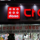 韩国DAISO的踩雷商品TOP10!谁买了谁后悔~