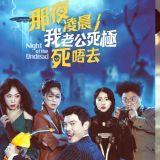贈票活動:韓國科幻喜劇電影《那夜凌晨,我老公死極死唔去》香港場