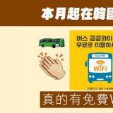 【本月起在韩国乘巴士,可享用免费 WiFi 服务?】