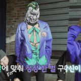 「您哪位?XD」BTS防彈少年團Jin穿Joker衣服錄節目,把自己臉都擋住