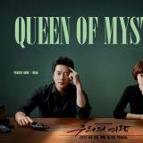 今天就看《推理的女王》!權相佑x崔江熙x李源根攜手破案