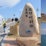 釜山其中超神奇景點之一:漲潮時五個島,退潮時六個島?